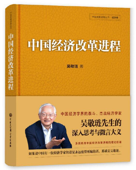 《中国经济改革进程》.jpg