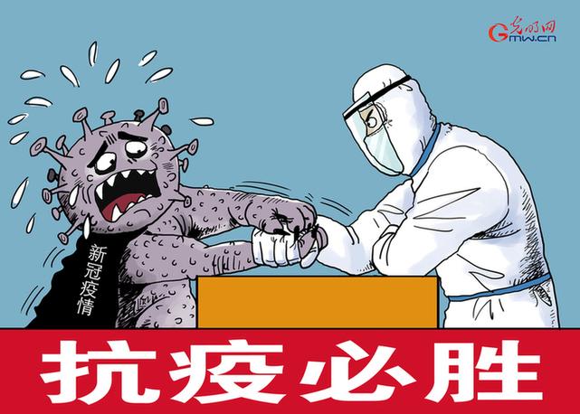 【实践新论】弘扬抗疫精神 迈向民族复兴新征程