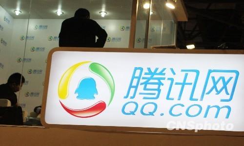 资料图:腾讯网。图片来源:中国新闻网