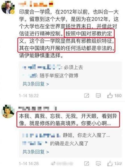 """""""才女""""伊能静微博卖课翻车!网友评论:这是加入邪教了吗?"""