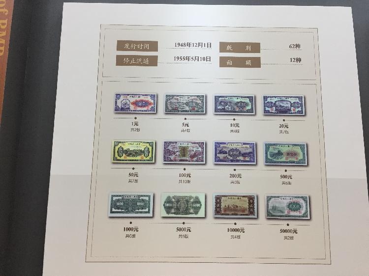 第一套人民币1.jpg
