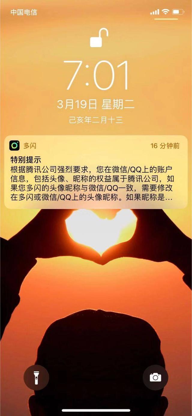 多闪推送特别提示:头像和昵称不得和微信/QQ一致,腾讯回应…