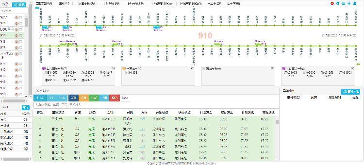 东城公交智能调度系统.png