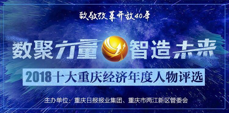 2019年度经济人物投票_中原年度经济大奖网络投票明开始