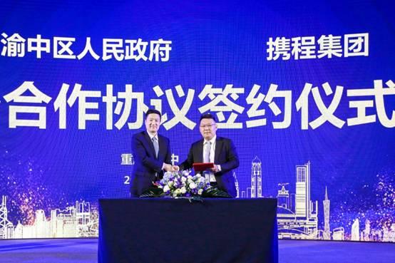 """中国旅行者大会在渝举行,今年的主题是""""魔幻山城"""""""