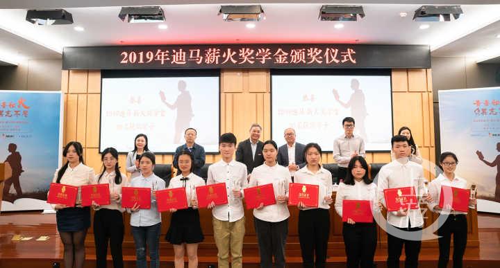 重庆首家上市民企迪马股份又发奖学金了,这次30名学子获奖