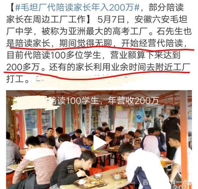 """代购店""""日渐萧条"""",毛坦厂家长发现新商机:""""代陪读""""年入200万"""