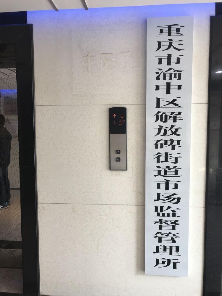 渝中区11个市场监管所正式挂牌