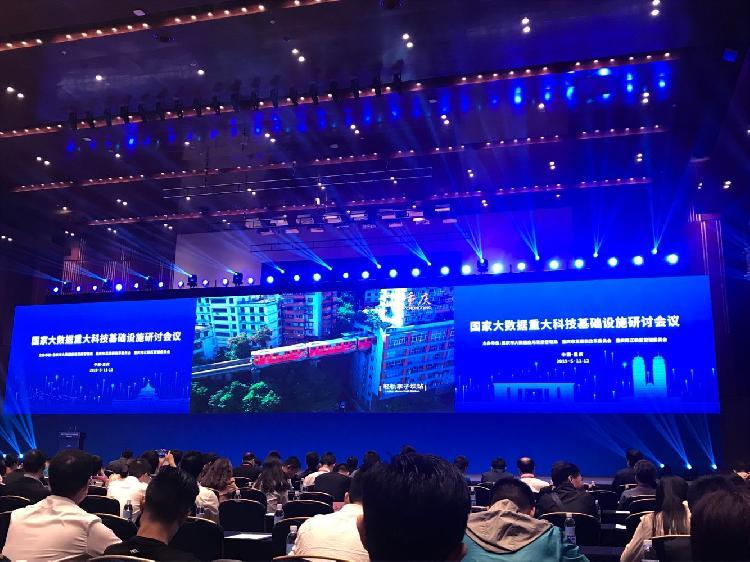 """9位院士百余专家齐聚重庆 探讨在渝建""""世界绝无仅有的""""大数据设施"""