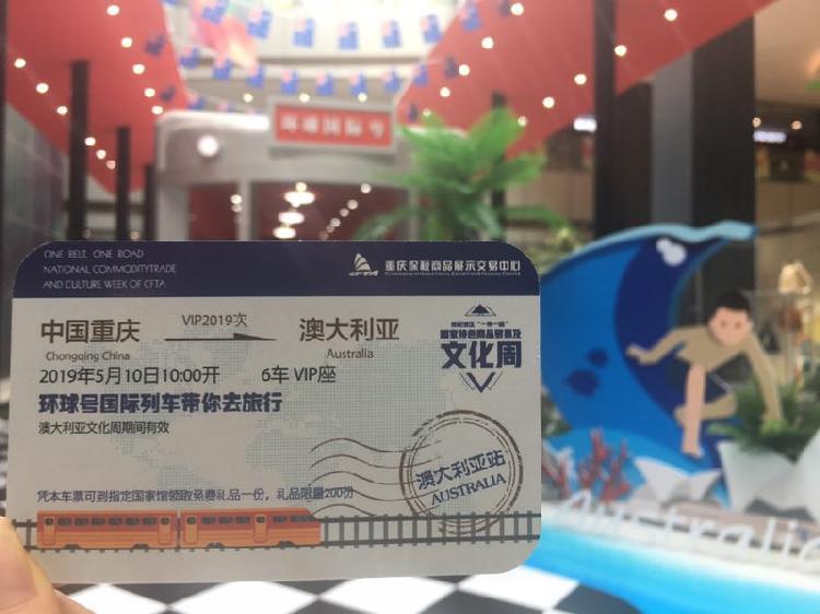 """周末了!到重庆保税港区来一场""""澳大利亚""""的狂欢吧"""