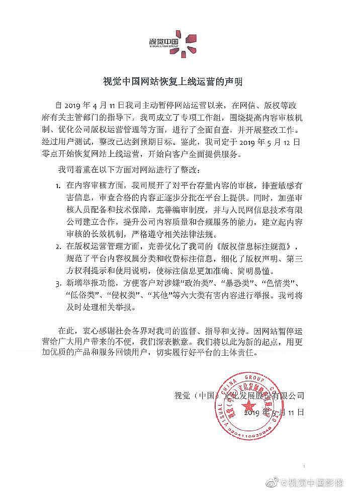 视觉中国关闭一月后恢复上线:新增举报功能,但企业商标仍可检索