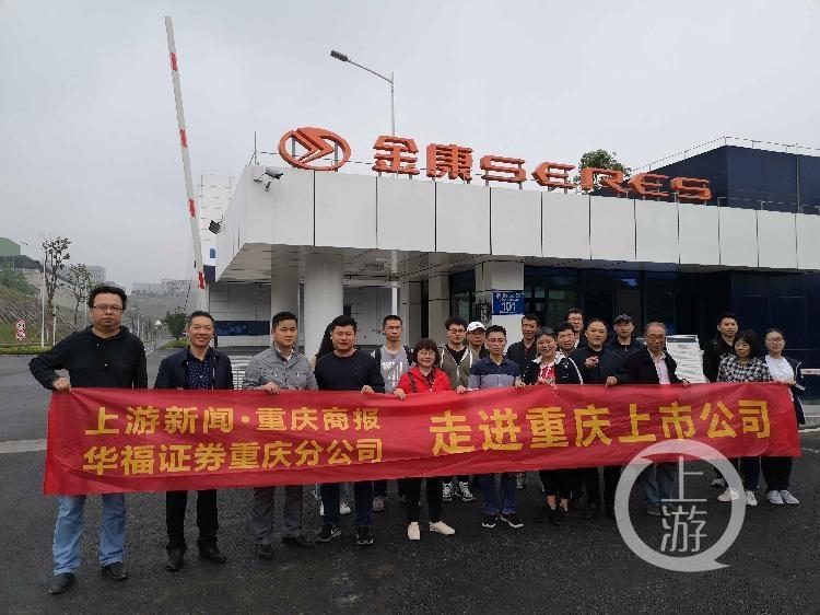 重庆智能新工厂首迎股民集体考察,小康新电动汽车量产在即