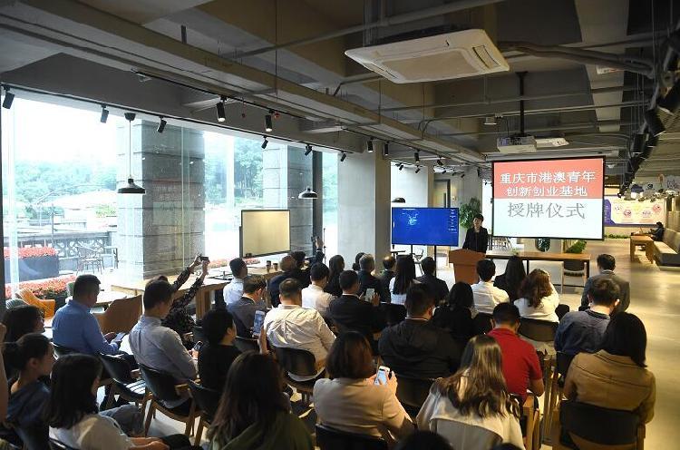 深化渝港澳三地合作,重庆市港澳青年创新创业基地成立