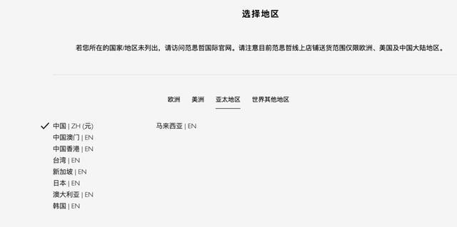 除了蔻驰、范思哲,这些奢侈品牌疑似将港澳台地区与中国并列