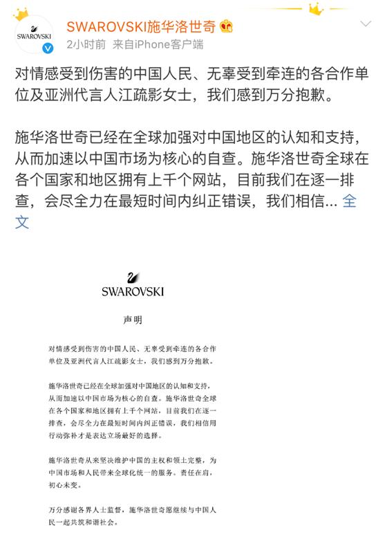施华洛世奇道歉代言人江疏影方宣布解约