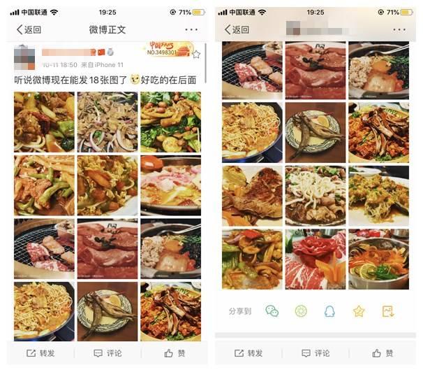 微博能发18张图片了,9张已不能满足胃口!