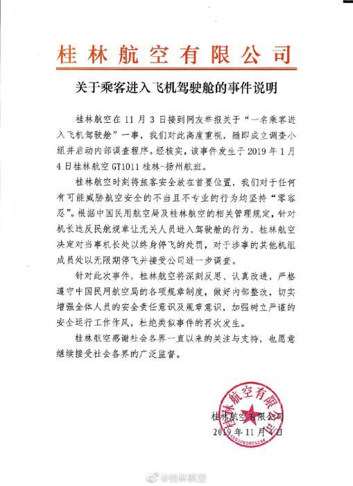 来源:桂林航空官方微博