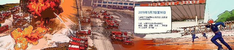 1109消防长图-竖切图_05.jpg