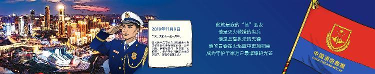 1109消防长图-竖切图_09.jpg