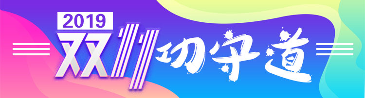 双11功守道.jpg