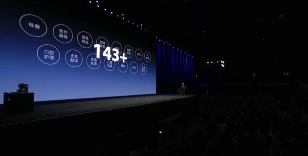 罗永浩宣称,今天有143家合作企业到场(但未说明是何种合作方式)