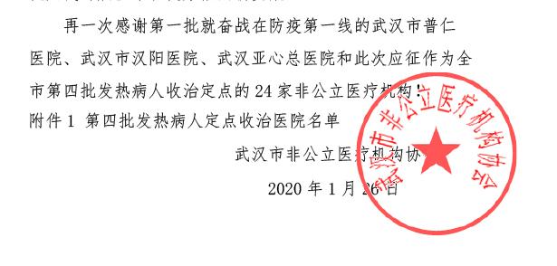 2020_0201_30e16e6bp00q509dc0029c000h30086c.png