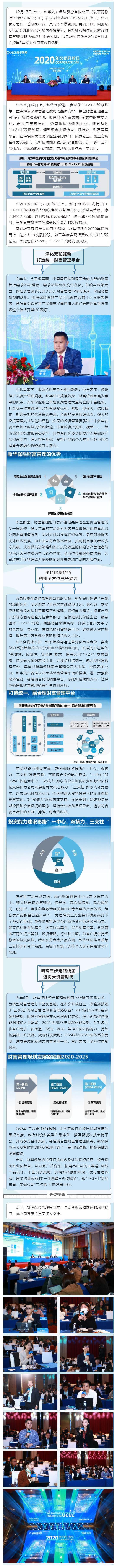 新华保险举办2020年公司开放日  解读财富管理战略_壹伴长图1.jpg