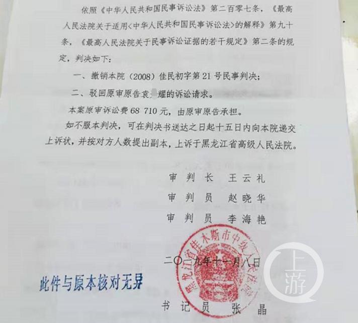 黑龙江法院未开庭即判决后续:省高院裁定撤销