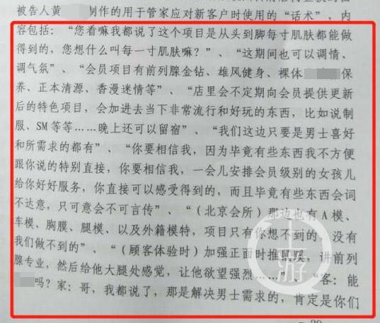 """全國首例""""套路嫖""""案開庭續:杭州中院通知二"""