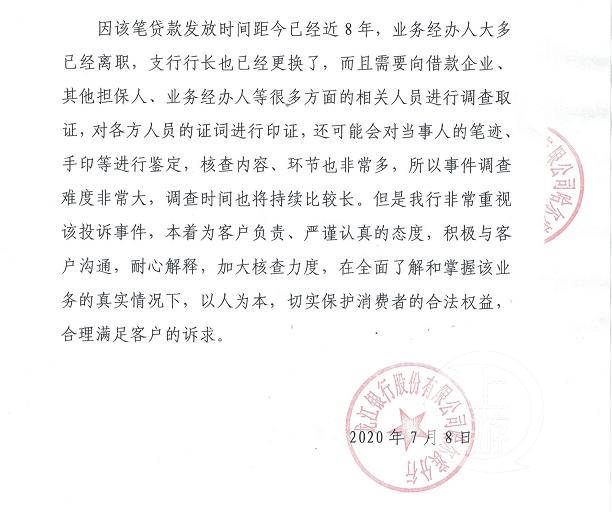 黑龍江農民夫妻莫名成2000萬貸款擔保人 銀