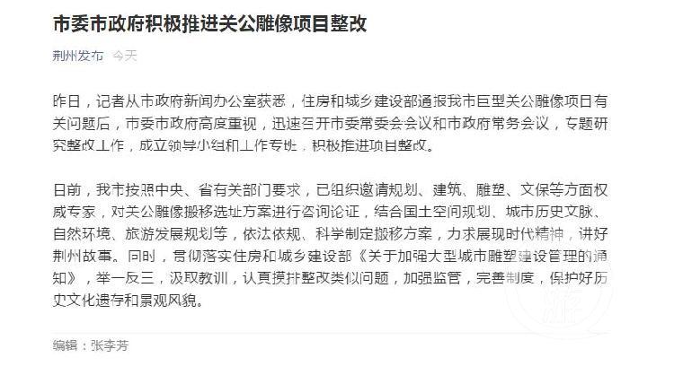荆州巨型关公雕像将搬移,官方正在论证搬到哪