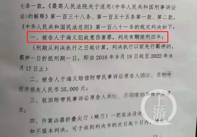 辽宁抚顺反杀案宣判:残疾按摩师犯故意伤害罪