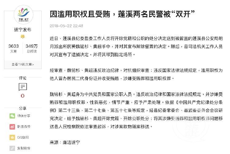 真警察冒办49张假身份证牟利,致多名网逃嫌犯畅通无阻,警方办案受阻
