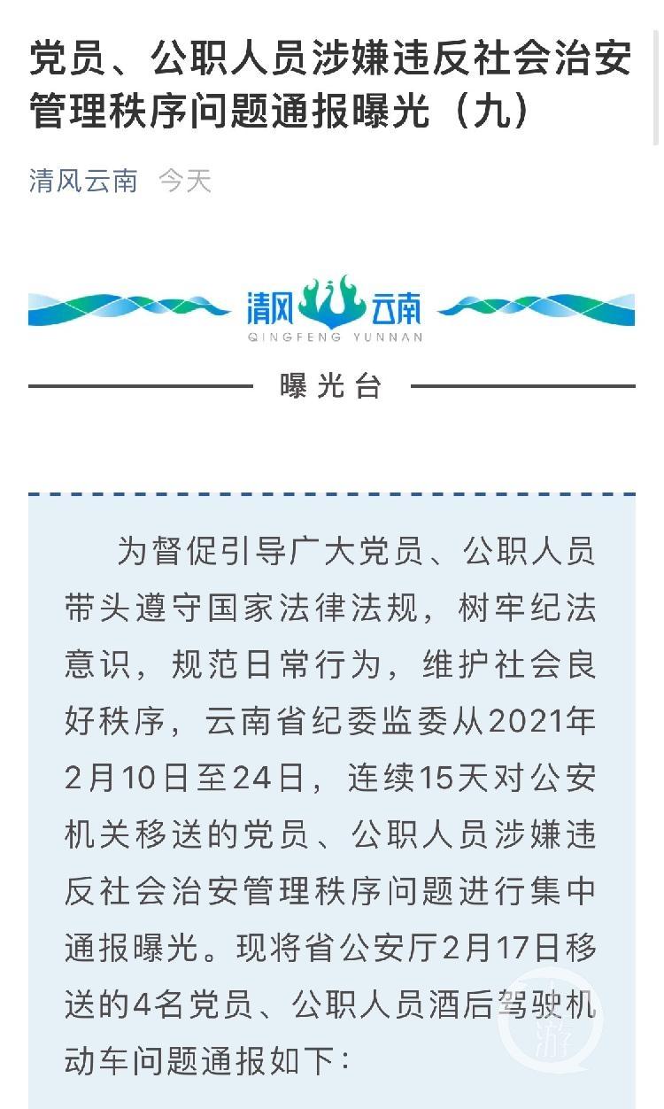云南春节期间连续曝光43名公职人员酒驾赌博