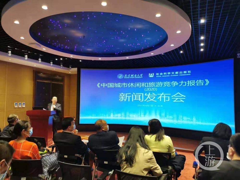 中国城市休闲和旅游竞争力报告:重庆位列第七