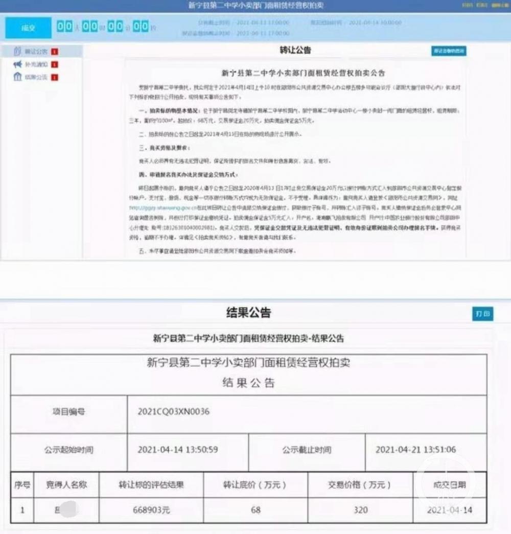 湖南新宁二中小卖部经营权拍出320万_看图王.jpg