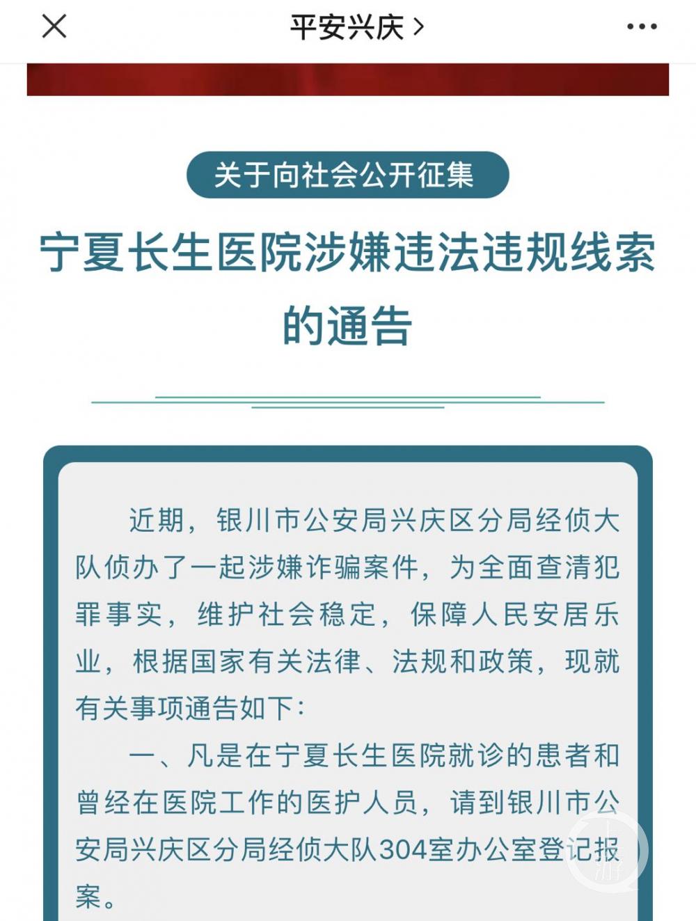 警方公开征集涉诈骗案线索,宁夏一民营医院或涉其中