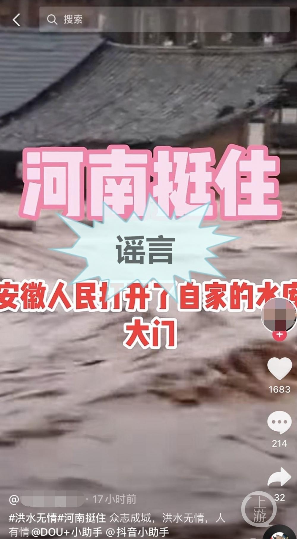 王家坝开闸蓄洪系谣言1_看图王.jpg