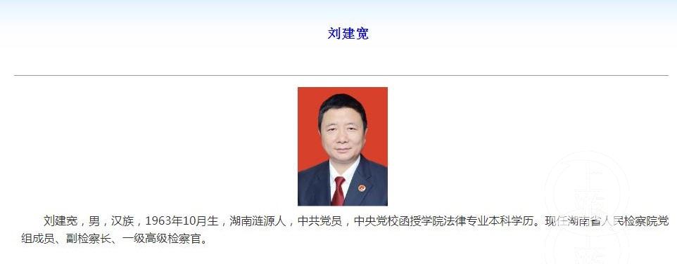 湖南省人民检察院副检察长刘建宽被查2.jpg