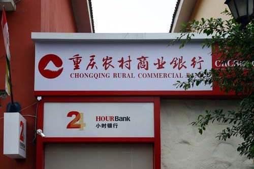 """重庆农商行即将登陆A股 一大批银行正在""""涌入""""A股"""